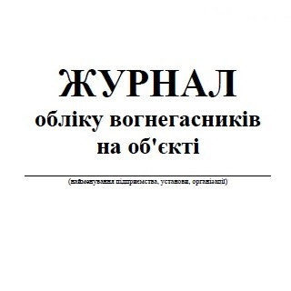 Журнал обліку вогнегасників на об'єкті Goobkas