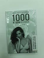 1000 и 1 день без секса. Белая книга. Чем занималась я, пока вы занимались сексом Краснова Наталья Николаевна