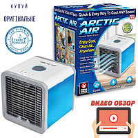 Мини кондиционер Rovus Arctic Air, 4 в 1 ОРИГИНАЛ охладитель и увлажнитель воздуха, вентилятор