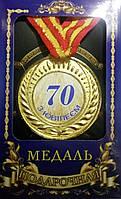 """Медаль юбилейная """"З ювілеєм 70 років"""""""