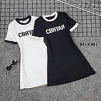 Женское летнее платье-футболка Святая из двунитки