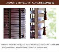 Жалюзи с натурального дерева Киев, фото 1