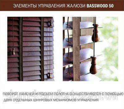 Жалюзи с натурального дерева Киев