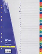 Алфавитный индекс-разделитель для регистраторов А4 (буквы А-Я), 28 позиций