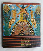 Народные мастера 1982 г. А.С.Данченко