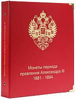 Альбом для монет періоду правління Олександра III (1881-1894 рр..)