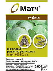 Инсектицид Матч 050 EC 4 мл Syngenta 1543