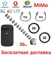 Полный комплект ZTE MF90 + 3G/4G/LTE антенной MiMo Стрела 1700-2170 МГц (Пушка) с усилением 20 дБ