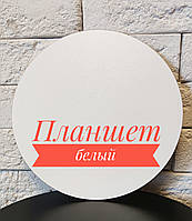 Планшет для техник РезинАрт, ламинированное двп, диаметр 30 см, толщина 3 мм