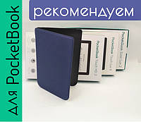 Чехол для PocketBook Touch Lux 4 627, Basic Lux 2 616, Touch HD 3 632 Hard Shell 6 Синий