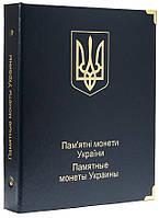 Альбом для монет України в капсулах - 5 грн нейзильбер