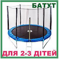 Батут Atleto 252 см с внешней сеткой, ДВОЙНЫЕ НОГИ, синий - с лесенкой