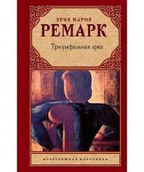 """Эрих Мария Ремарк """"Триумфальная арка"""" (твердый переплет)"""