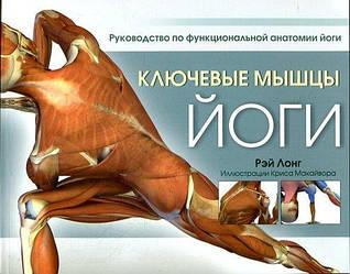 Книга Ключові м'язи йоги. Автор - Рей Лонг (Попурі)