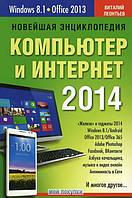 Леонтьев. Новейшая энциклопедия. Компьютер и Интернет 2014, 978-5-373-05593-2
