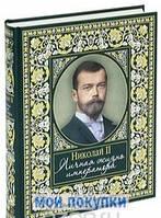 Николай II. Личная жизнь императора, 978-5-462-01094-1