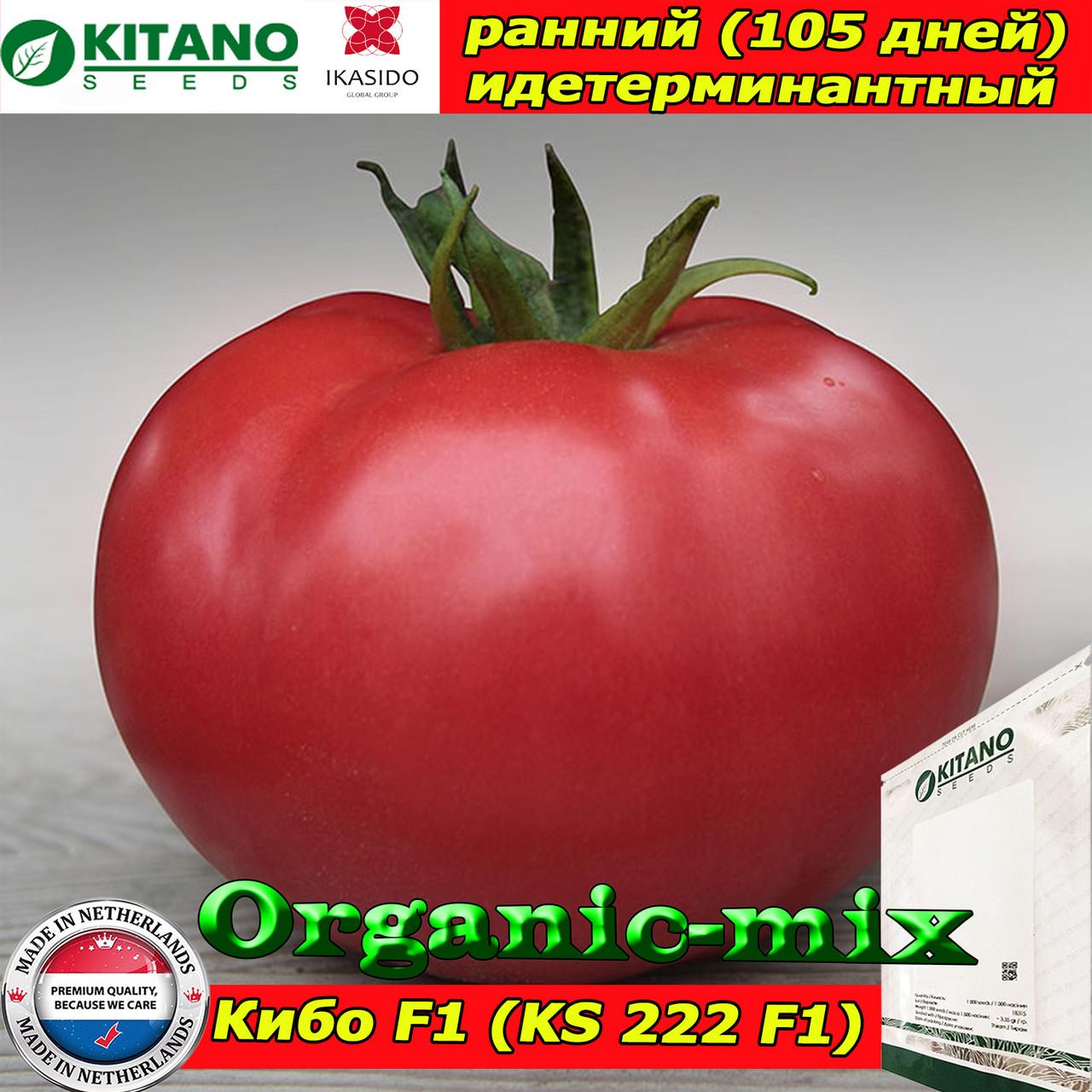 Семена, томат розовый КИБО F1 (KS 222), 100 семян, ТМ Kitano Seeds