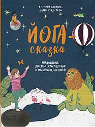 Книга Йога-сказка. Упражнения, дыхание, расслабление и медитация для детей. Автор - Филиппа Одевал ( Попурри)