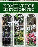 Комнатное цветоводство. Большая иллюстрированная энциклопедия, 978-5-699-52908-7