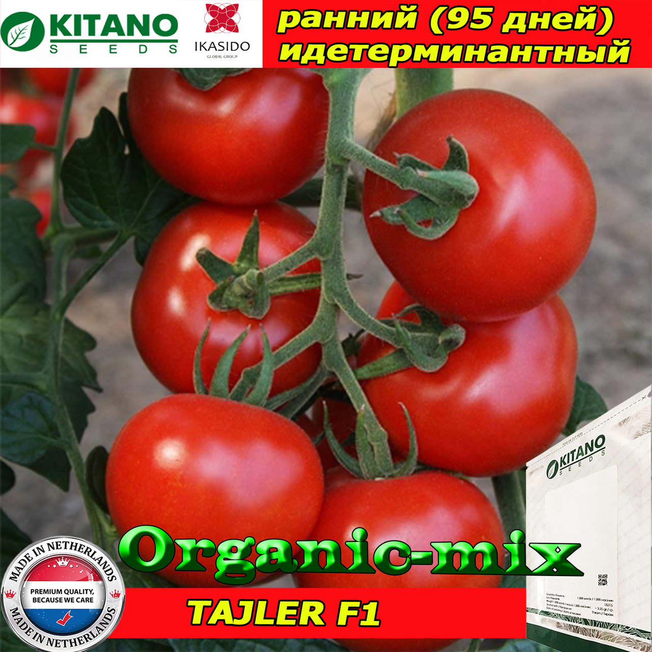 Семена, томат красный ТАЙЛЕР F1 / TAJLER F1, 500 семян, ТМ Kitano Seeds,