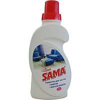 Средство для чистки ковров и мягкой мебели SAMA 750 мл