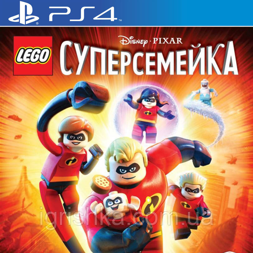 Lego Суперсемейка Ps4 (Цифровой аккаунт для PlayStation 4) П3