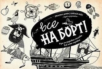 Все на борт! Игра на развитие памяти для юных пиратов (МИФ)