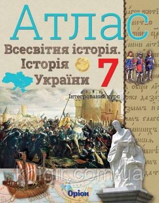 Всесвітня історія. Історія України 7 клас