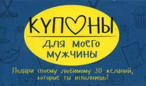 Купони для мого чоловіка. Набір карток. Автор - Марія Черякова (Попурі)