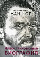 Книга Ван Гог. Иллюстрированная биография. Автор - Фредерик Пажак (Попурри)