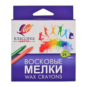Восковые карандаши для рисования Луч Классика  24 цвета 8х90мм 12C862-08 (4601185003846)(290105)