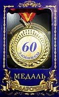"""Медаль юбилейная """"З ювілеєм 60 років"""""""