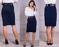 Женская классическая  юбка карандаш с поясом. 44-54