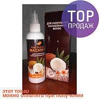 Macassar Hair Activator - активатор роста волос (Макассар) 100 мл