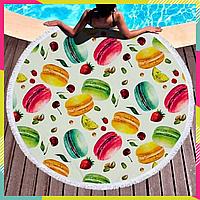 Круглое пляжное покрывало 150 см, покрывало на пляж с бахромой, пляжный коврик Пирожное Макаронс