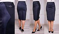 Женская классическая юбка карандаш. 48-58