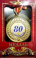 """Медаль юбилейная """"З ювілеєм 80 років"""""""