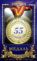 """Медаль юбилейная """"З ювілеєм 55 років"""""""