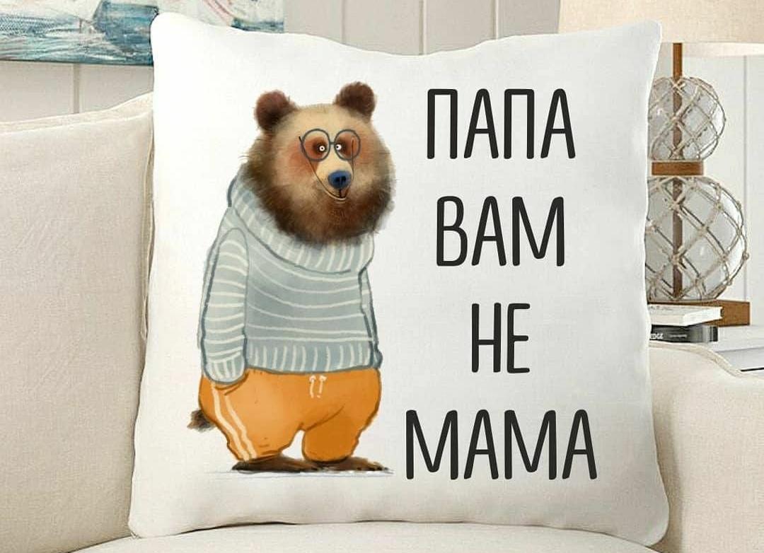 Подушка Папа вам не мама
