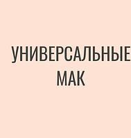 Универсальные МАК