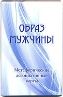 """""""Образ мужчины"""" (Юлия Демидова) - Метафорические ассоциативные карты"""