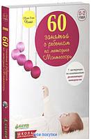 60 занятий с ребенком по методике Монтессори, 978-5-91982-401-5