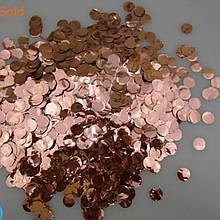 Конфетти розовое золото круглой формой 1,5 см, 15 грамм