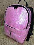 (30*23)Женский рюкзак YSL Двухслойный(глитер+плёнка) качество городской стильный Популярный только опт, фото 2
