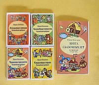 Волшебный сундучок. 4 набора карточек + Книга сказочных игр. Ирина Васильева
