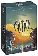 Сиггил (Siggil) - настольная фэнтези игра. GaGa Games (GG054)