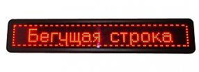 Бег. строка 295*40 RGB+WI-FI