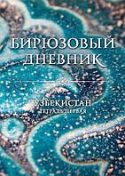 Марина Трубина Бирюзовый дневник. Тетрадь первая