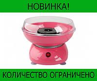 Аппарат для приготовления сахарной ваты маленький Candy Maker!Розница и Опт