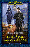 Игорь Осипов Боевой маг. За кромкой миров